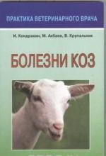 Bolezni koz