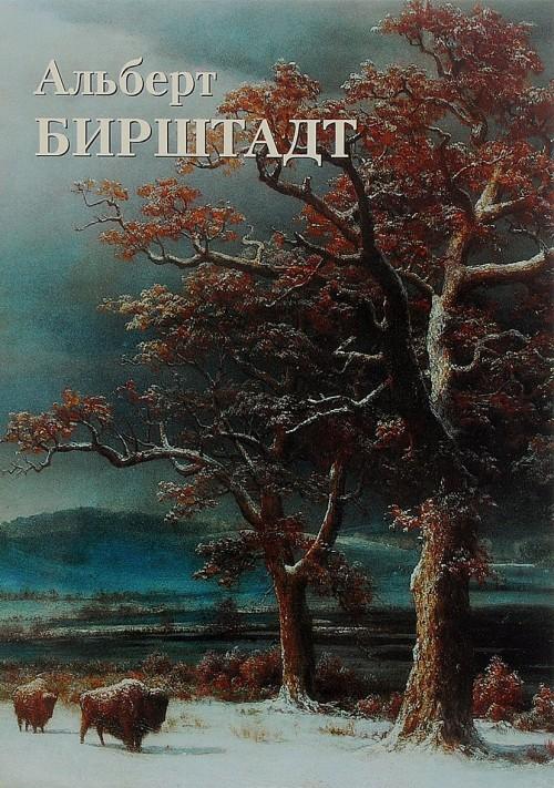 Альберт Бирштадт