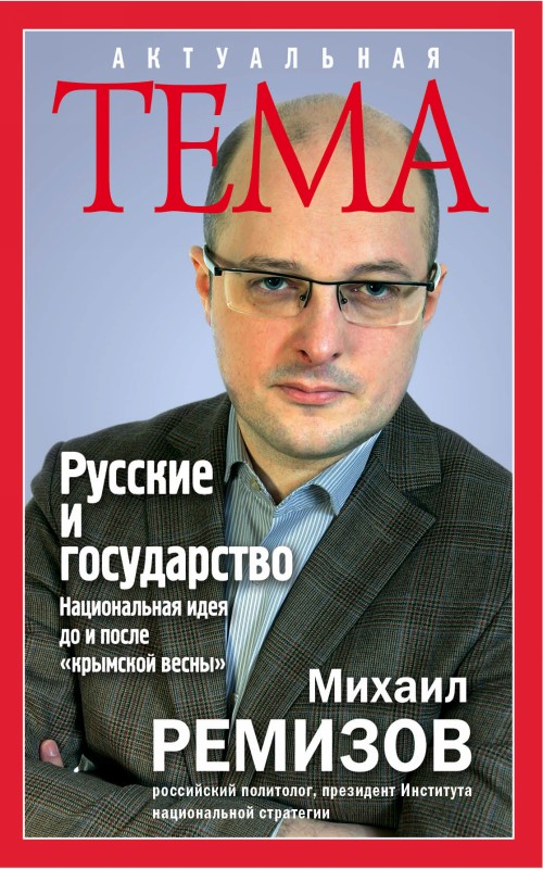 """Russkie i gosudarstvo. Natsionalnaja ideja do i posle """"krymskoj vesny"""""""