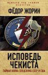 Ispoved chekista. Tajnaja vojna spetssluzhb SSSR i SSHA