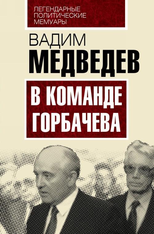 V komande Gorbacheva