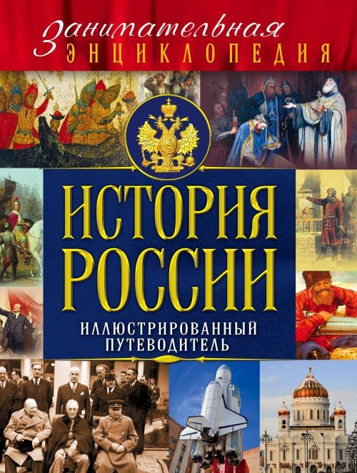 Istorija Rossii: illjustrirovannyj putevoditel