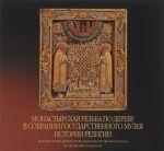 Монастырская резьба по дереву в собрании Государственного музея истории религии