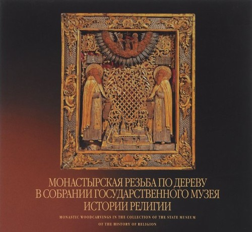 MONASTYRSKAJa REZBA PO DEREVU V SOBRANII GOSUDARSTVENNOGO MUZEJa ISTORII RELIGII