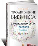 Prodvizhenie biznesa v sotsialnykh setjakh Facebook, Twitter, Google+