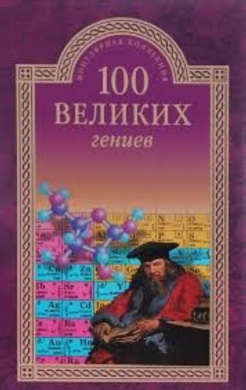 100 velikikh geniev