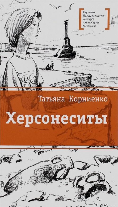 Khersonesity