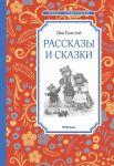 Lev Tolstoj. Rasskazy i skazki