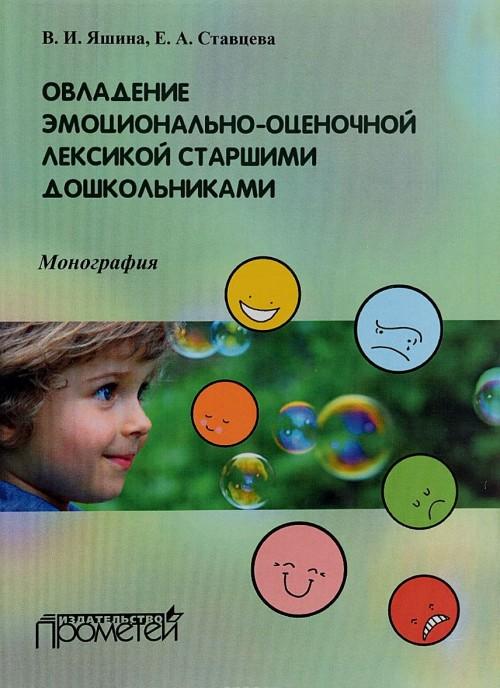 Ovladenie emotsionalno-otsenochnoj leksikoj starshimi doshkolnikami