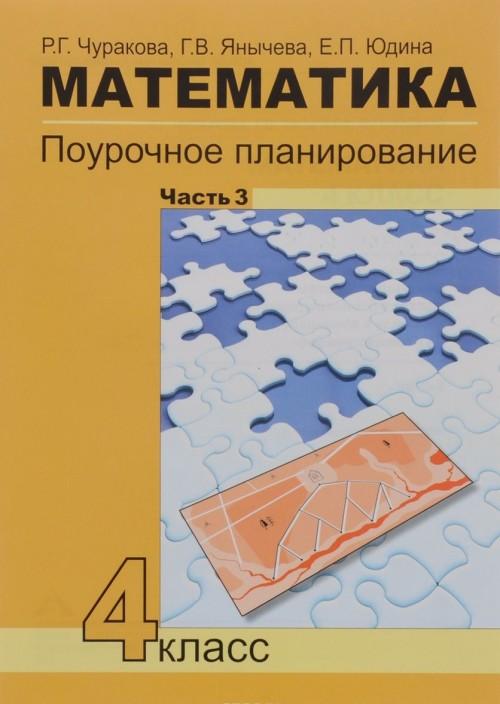 Математика. 4 класс. Поурочное планирование. В 4 частях. Часть 3