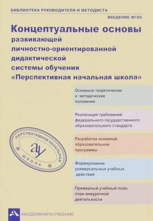 Kontseptualnye osnovy razvivajuschejsja lichnostno-orientirovannoj didakticheskoj sistemy obuchenija «Perspektivnaja nachalnaja shkola»