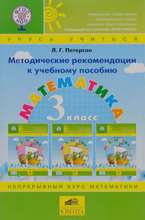 Matematika. 3 klass. Metodicheskie rekomendatsii k uchebnomu posobiju