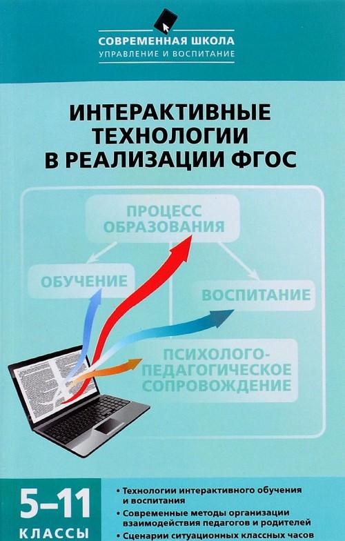 Interaktivnye tekhnologii v realizatsii FGOS. 5-11 klassy