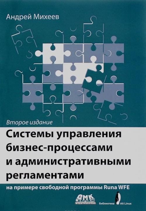 Sistemy upravlenija biznes-protsessami i administrativnymi reglamentami