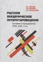 Russko-akademicheskoe literaturovedenie. Istorija i metodologija 1900-1960-e gody. Uchebnoe posobie