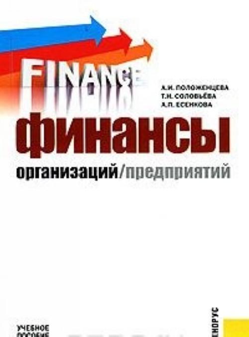 Finansy organizatsij (predprijatij)