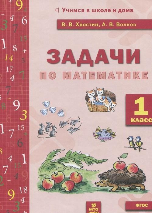 Matematika. 1 klass. Zadachi