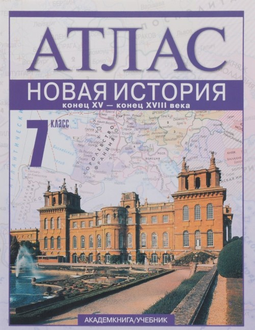 Novaja Istorija. Konets XV - konets XVIII veka. 7 klass. Atlas