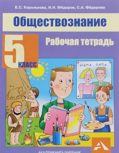 Обществознание. 5 класс. Рабочая тетрадь