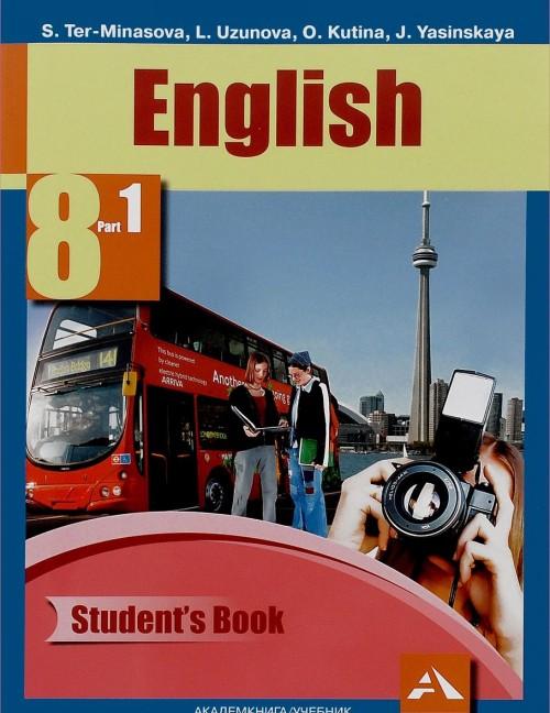 Английский язык. 8 класс. Учебник. В 2 частях. Часть 1 / English 8: Student's Book: Part 2