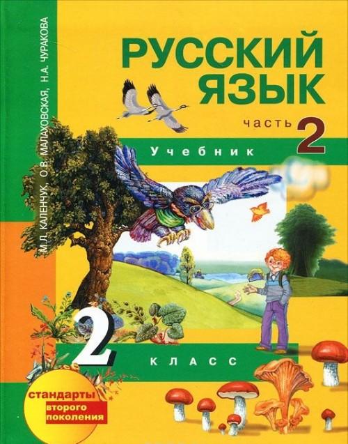 Russkij jazyk. 2 klass. Uchebnik. V 3 chastjakh. Chast 2