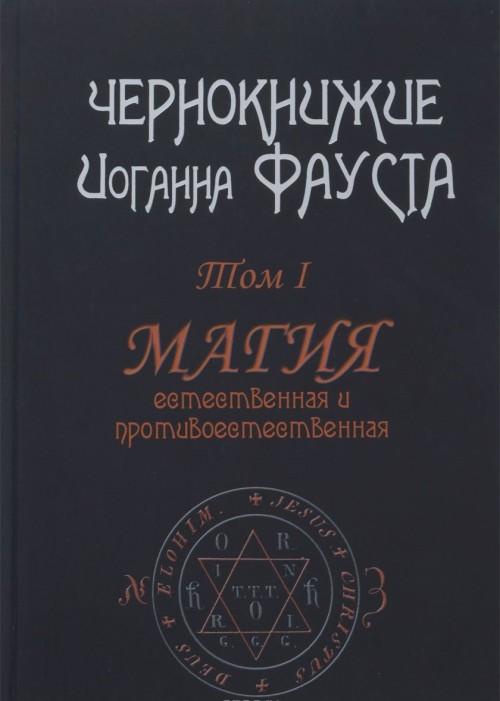 Chernoknizhie Ioganna Fausta. T. 1. Magija estestvennaja i protivoestestvennaja. Iogann Faust