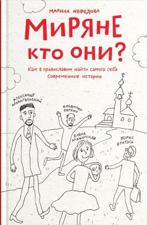 Mirjane - kto oni? Kak v pravoslavii najti samogo sebja