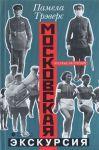 Moskovskaja ekskursija
