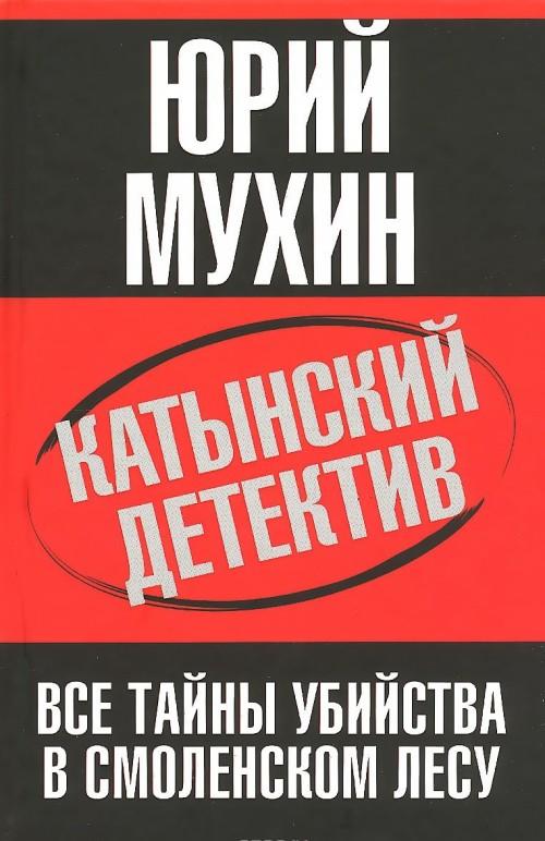 Katynskij detektiv. Vse tajny ubijstva v smolenskom lesu