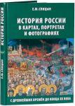 Istorija Rossii v kartakh, portretakh i fotografijakh s drevnejshikh vremen do kontsa XX veka