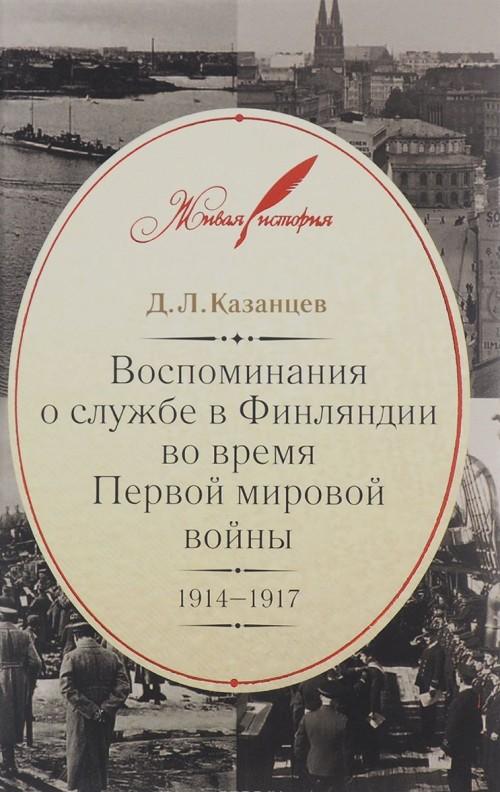 Vospominanija o sluzhbe v Finljandii vo vremja Pervoj mirovoj vojny. 1914-1917