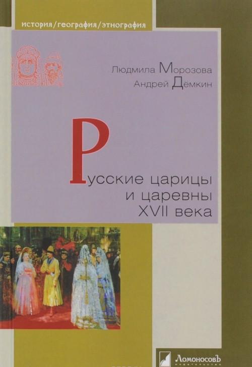 Russkie tsaritsy i tsarevny XVII veka
