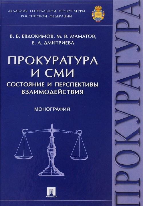 Prokuratura i SMI. Sostojanie i perspektivy vzaimodejstvija