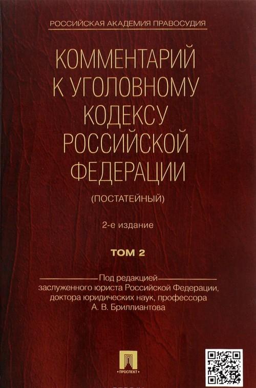 Kommentarij k ugolovnomu kodeksu Rossijskoj Federatsii (postatejnyj). V 2 tomakh. Tom 2