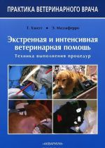 Ekstrennaja i intensivnaja veterinarnaja pomosch. Tekhnika vypolnenija protsedur