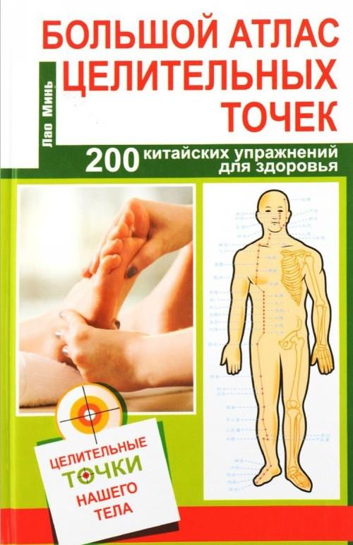 Bolshoj atlas tselitelnykh tochek. 200 uprazhnenij dlja zdorovja i dolgoletija