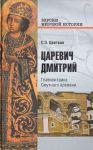 Tsarevich Dmitrij. Glavnaja tajna Smutnogo vremeni