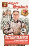 Armejskie bajki. Kak ja otdaval Svjaschennyj dolg v Sovetskoj armii