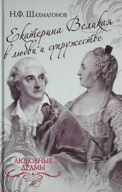 Ekaterina II v ljubvi i supruzhestve