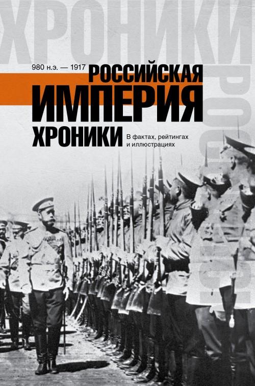 Rossijskaja imperija. Khroniki