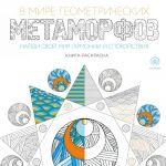 V mire geometricheskikh metamorfoz