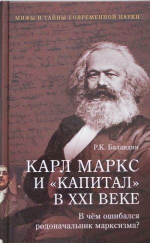 "Karl Marks i ""Kapital"" v XXI veke"