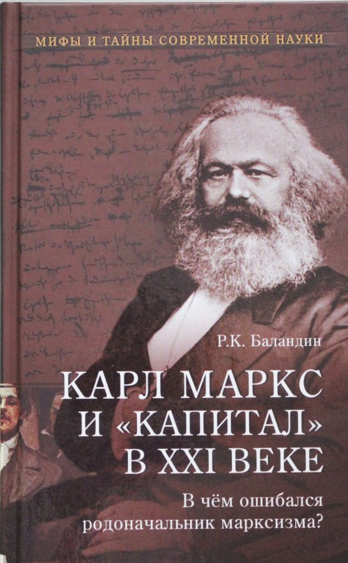"""Карл Маркс и """"Капитал"""" в XXI веке"""