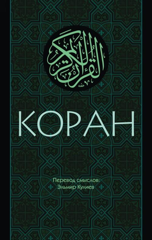 Koran: Perevod smyslov