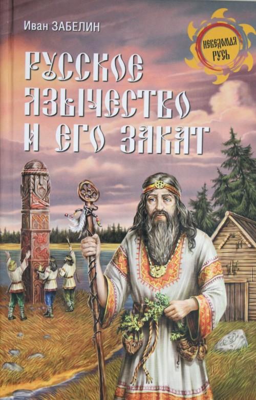 Russkoe jazychestvo i ego zakat