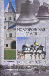Novgorodskaja zemlja. Priroda. Ljudi. Istorija. Khozjajstvo
