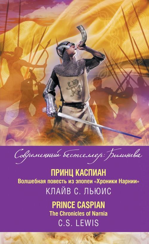"Принц Каспиан. Волшебная повесть из эпопеи ""Хроники Нарнии"" / The Chronicles of Narnia. Prince Caspian"