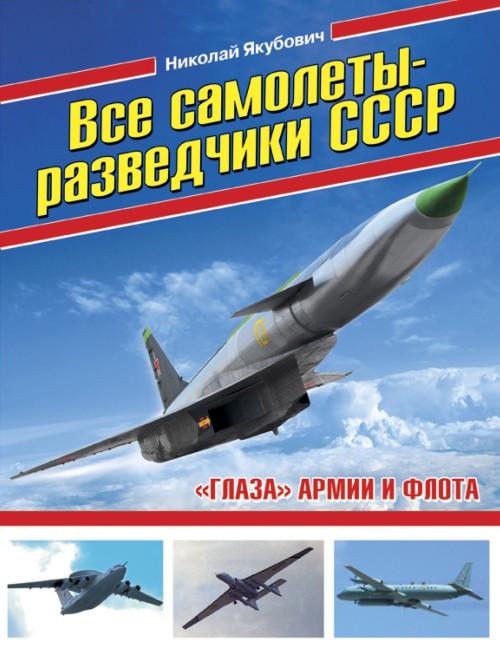 """Vse samolety-razvedchiki SSSR """"Glaza"""" armii i flota"""