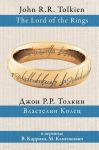Vlastelin kolets (perevod V. Karrik, M. Kamenkovich, S. Stepanova)