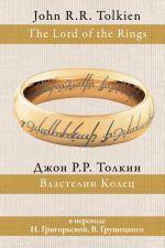 Властелин колец (перевод Н. Григорьевой, В. Грушецкого)